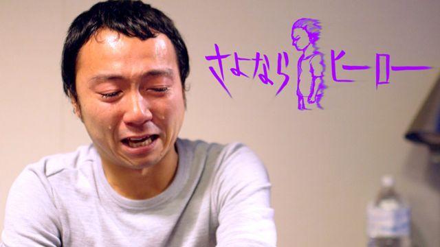 【ブログ練習】さよならヒーロー 4話