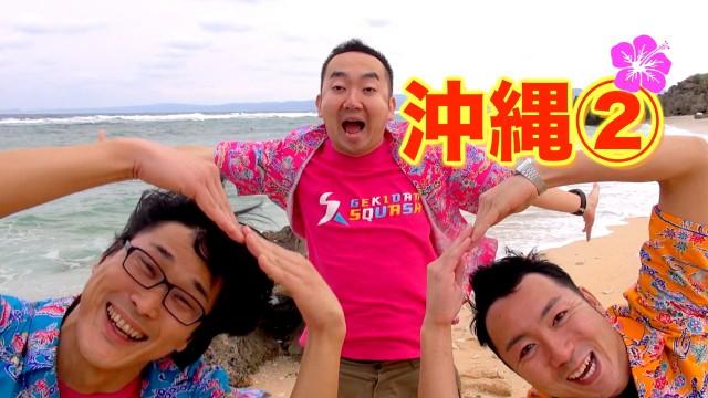 【必見】女性のアレから見える男性の棒の岩!! SUPER BINGOの旅in沖縄②