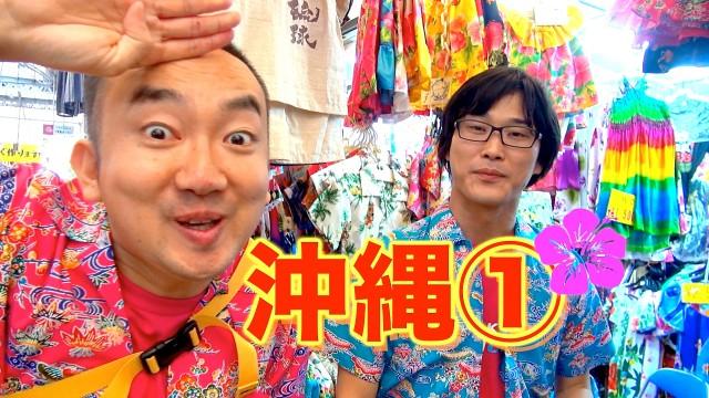 【沖縄旅行】隠れスポット!オススメスポット!! SUPER BINGOの旅in沖縄①