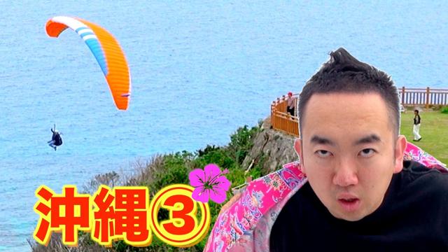 【宙を舞う!?】穴場の岬で興奮が止まらない! SUPER BINGOの旅in沖縄③