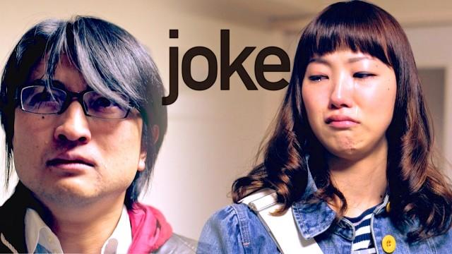 joke 最終話『あいつの冗談』