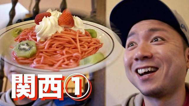 【激ウマ】甘いスパゲッティー! BINGOの旅 関西①