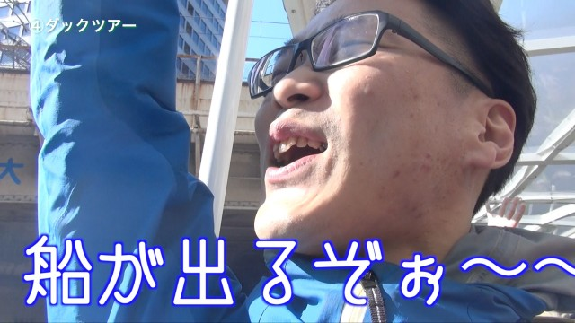 BINGOの旅関西番外編!?中田大地ダックツアー1人旅