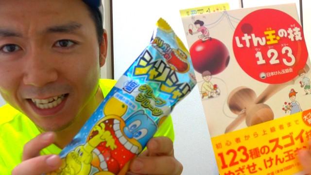 【本日販売】シャリシャリ君 塩グレープフルーツ味+けん玉バイブル本が凄い!