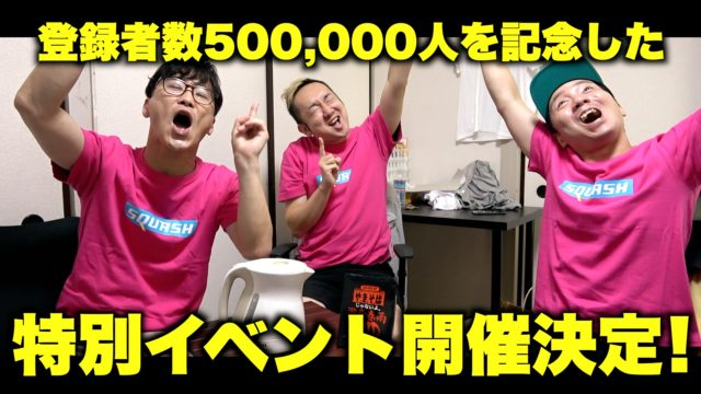 チャンネル登録者数50万人突破記念イベント開催!!